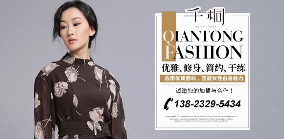 千桐打造原創合身女裝品牌