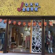 热烈祝贺金蝶茜妮新店盛大开业 更多精彩等着你来!
