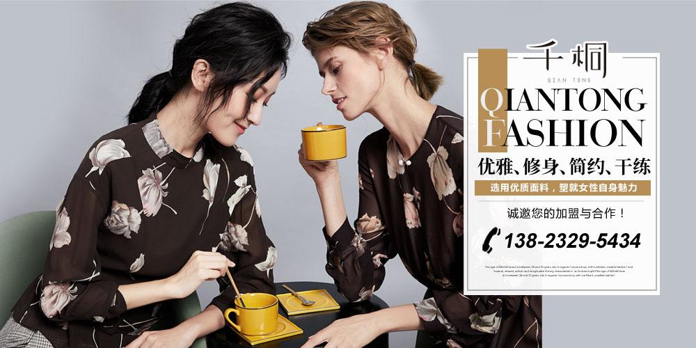 深圳俏帛環球服飾有限公司