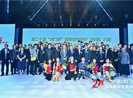 """第20届""""虎门杯""""国际青年设计(女装)大赛总决赛揭晓 作品《越•界》一举夺魁"""