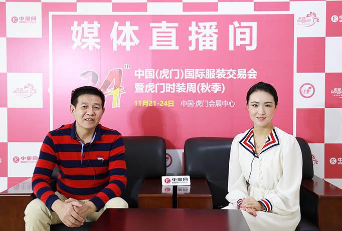 专访广东康家服装科技有限公司 江思海