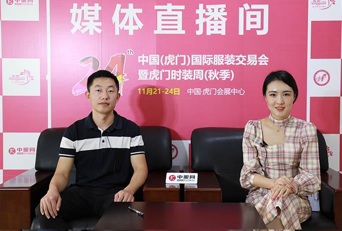 專訪東莞市憶花尋服飾有限公司市場總監陳剛