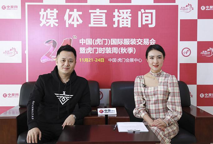 专访广东恩咖服装有限公司总经理于建春