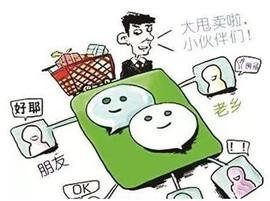 商家把假货卖到微信朋友圈:假