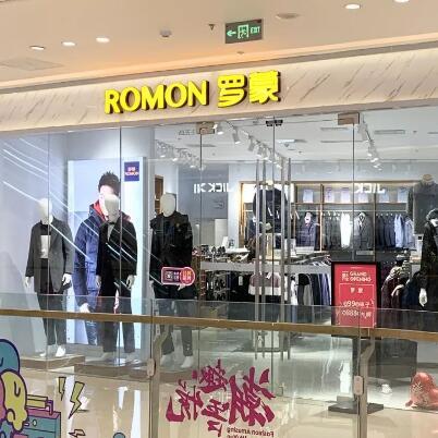 羅蒙新零售陜西漢中吾悅廣場店盛大開業