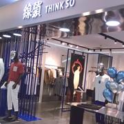 线锁品牌男装全程加盟扶持政策 轻松实现开店梦!