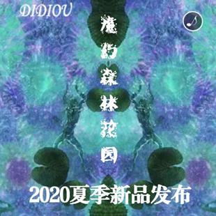 迪笛欧2020夏季新品发布会暨订货会诚邀莅临!