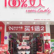 热烈庆祝100%女人携手广西梧州杨老板新店盛大开业