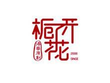 栀子花开zhizihuakai
