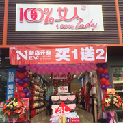热烈庆祝100%女人携手广东深圳陈老板新店盛大开业