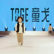 星際傳媒潮童品牌時裝秀——《童戈》專場