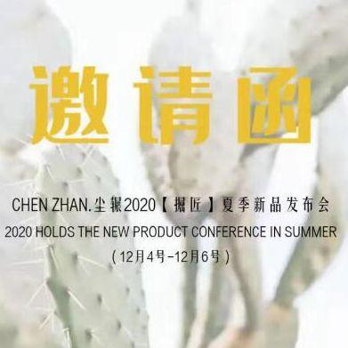 CHENZHAN.塵輾2020【掘匠】夏季新品發布會