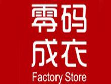 广州市零码服饰有限公司