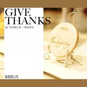 厦门RBIGX丨一个满满仪式感的感恩节