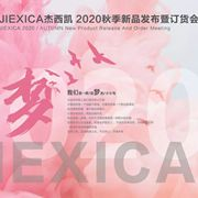 杰西凱JIEXICA | 2020秋季新品發布會暨訂貨會圓滿落幕