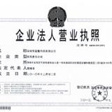广州窈窕服饰有限公司企业档案
