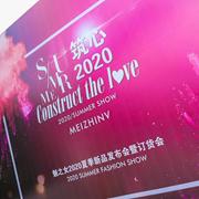 """MEIZHINV魅之女""""筑心""""2020夏新品发布会圆满成功"""