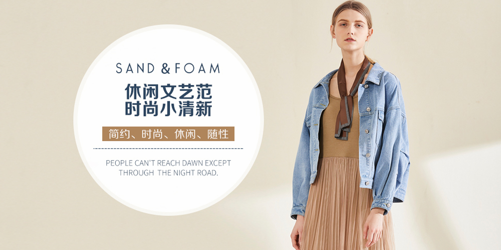 SAND&FOAM招商加盟