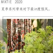 MIXTIE美詩緹2020/SUMMER 訂貨會 JUNGLE CRUISE 叢林巡航