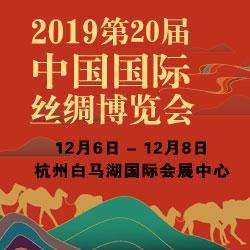 第20屆中國國際絲綢博覽會