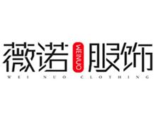 杭州薇諾服飾有限公司