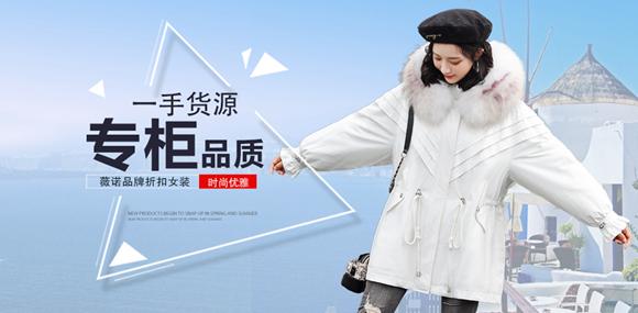 薇諾品牌折扣女裝 一手貨源 專柜品質
