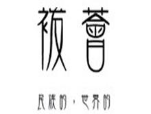 北京莊秦星基服裝服飾有限公司