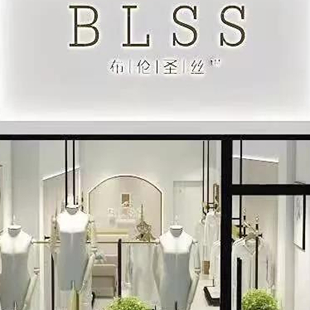 """BLSS『布伦圣丝』""""甘肃省白银市会宁县店""""即将盛大开业!"""