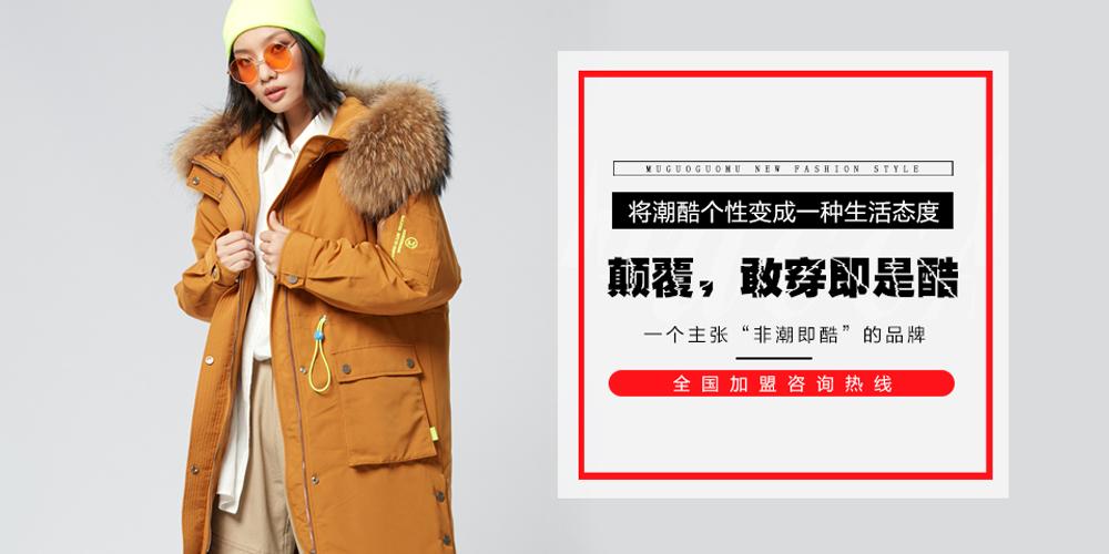 广州市果果服饰有限公司