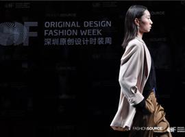 回顾 | 三大动作全方位解读第21届Fashion Source深圳国际服装供应链博览会