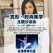 活动Activity | 时尚自由点FP 赏形•时尚美学沙龙会,成衣与内衣的联诀