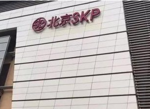 北京SKP单日销售突超10亿元的启示