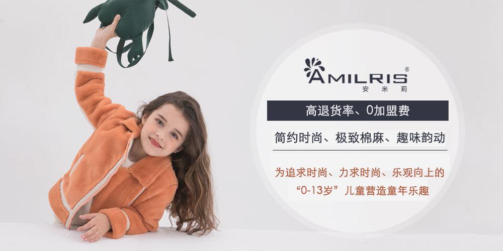 安米莉招商加盟