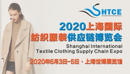 2020上海國際紡織服裝供應鏈博覽會