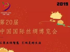 2019第20届中国国际丝绸博览会即将启幕