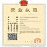 深圳市慷泽服饰有限公司企业档案