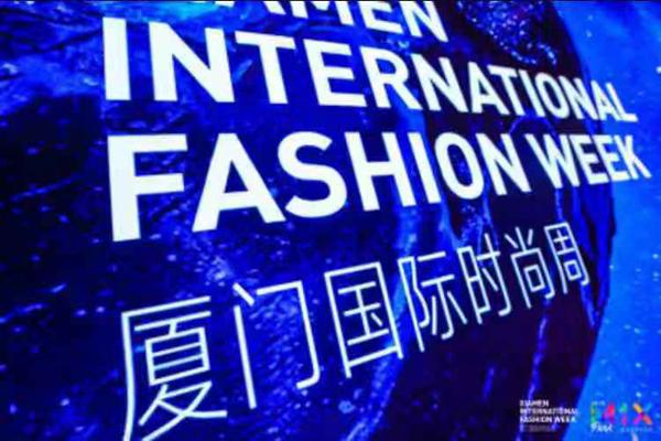 厦门国际时尚周