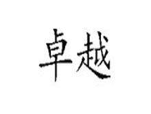 卓越zhuoyue