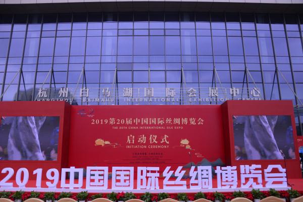 2019中国国际丝绸博览会正式启幕 丝绸智慧引领美好生活