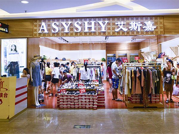 艾斯嘉品牌女装店