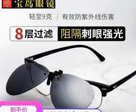 H&M、ZARA等品牌8批次太阳镜不合格