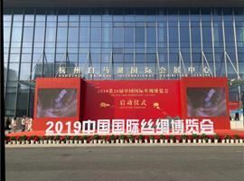 2019中国国际丝绸博览会圆满落幕 精彩不止一瞬