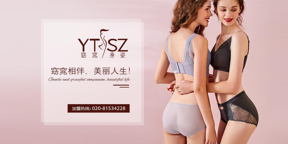 广州窈窕服饰有限公司