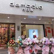 丹比奴鞋包持续发力终端市场,引爆加盟热潮