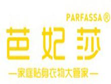 深圳秋瑜国际摩天平台服饰有限摩天平台公司