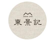 東景記dongjingji
