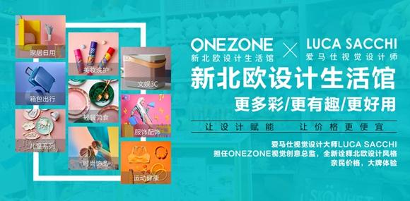 ONEZONE新北欧设计生活馆诚邀合作