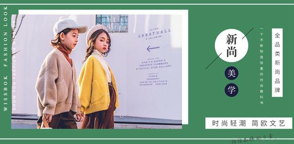 韓米娜全品類新尚童裝品牌
