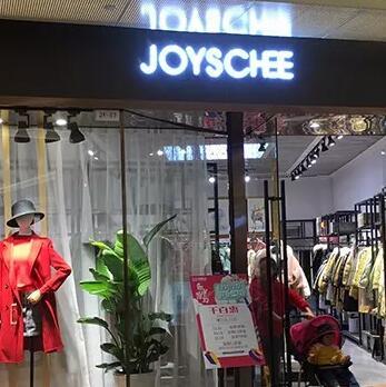 杭州博雅城购物中心,千百惠时尚生活馆盛大开业!