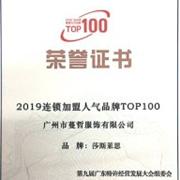 第九届广东特许经营发展大会隆重召开,莎斯莱思荣获2019广东连锁加盟人气品牌